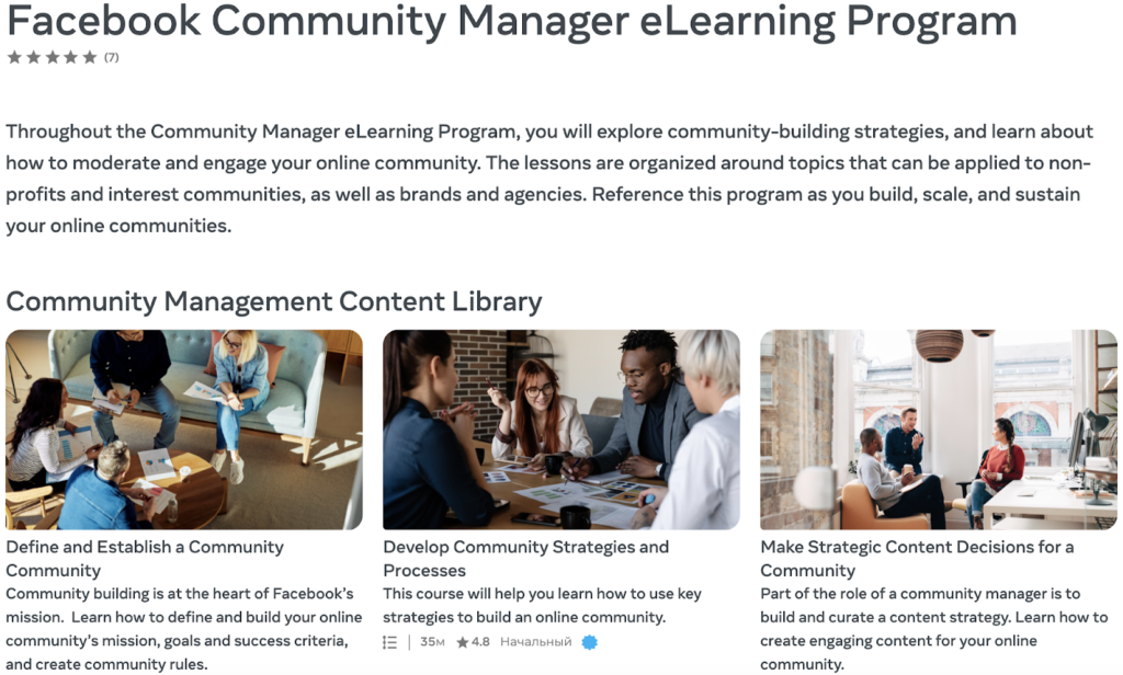Facebook Community Manager Course